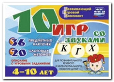 10 игр со звуками К, Г, Х для познавательного, речевого и интеллектуального. развития детей 4-10 лет (ФГОС)