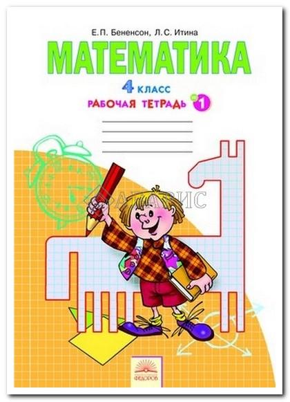 4 фидиенко класс по в. решебник математики тетрадь