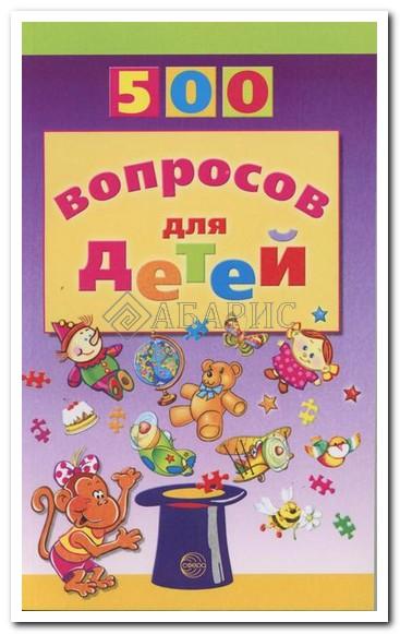 Агеева 500 вопросов для детей