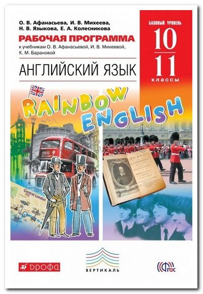 английский язык 11 rainbow