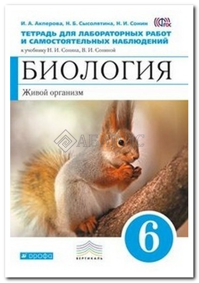 Акперова (Вертикаль) Биология 6 Класс Живой организм Тетрадь для лабораторных работ и самостоятельных наблюдений (ФГОС)