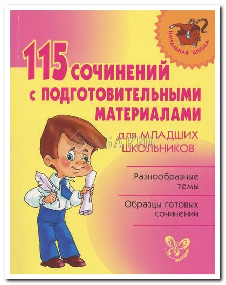 115 сочинений с подготовительными материалами для младших школьников / Начальная школа