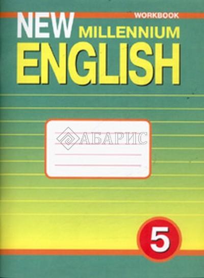 Гдз гдз по английскому языку 6 класс деревянко new millennium english (ответы)