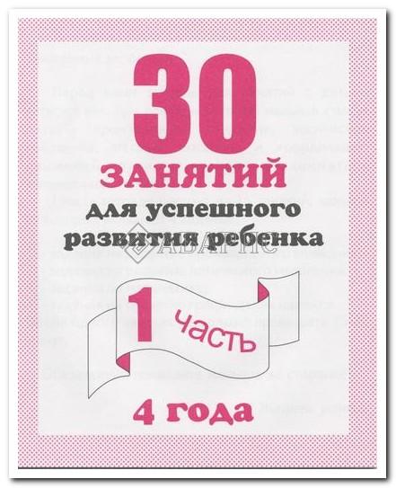 30 занятий для успешного развития ребенка 4 года (комплект в двух частях)