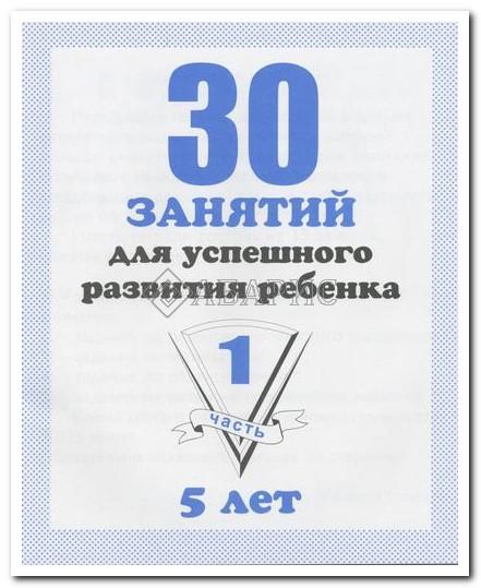 30 занятий для успешного развития ребенка 5 лет  (комплект в двух частях)