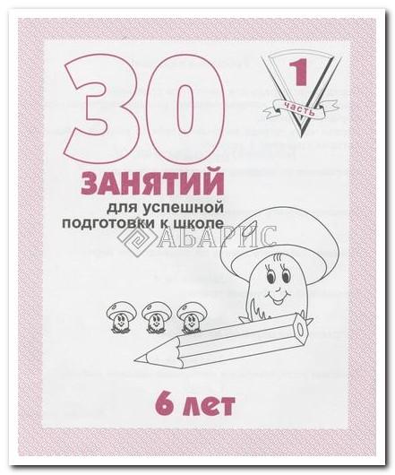 30 занятий для успешной подготовки к школе 6 лет (комплект из двух частей)