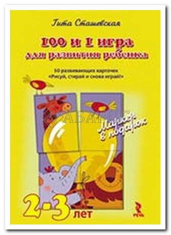 100 и 1 игра для развития ребенка Пособие для детей 2-3 лет