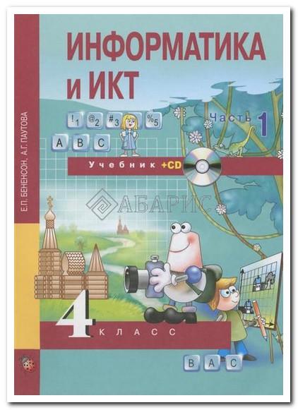 Бененсон (Перспективная начальная школа) Информатика 4 Класс Учебник (комплект из двух частей с диском) (ФГОС)