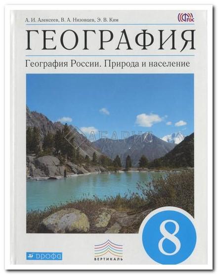 Алексеев (Вертикаль) География России 8 Класс Учебник (ФГОС)