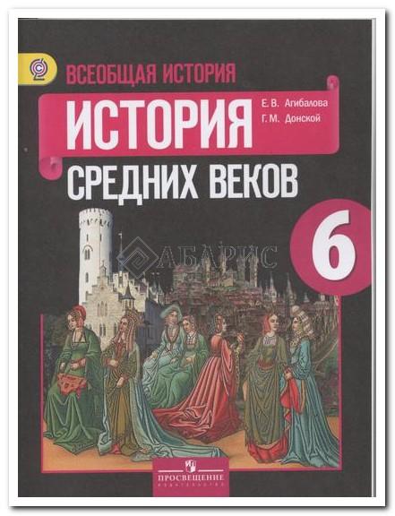 Агибалова История средних веков 6 Класс Учебник (ФГОС)