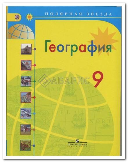 Алексеев (Полярная звезда) География России 9 Класс Учебник (ФГОС)