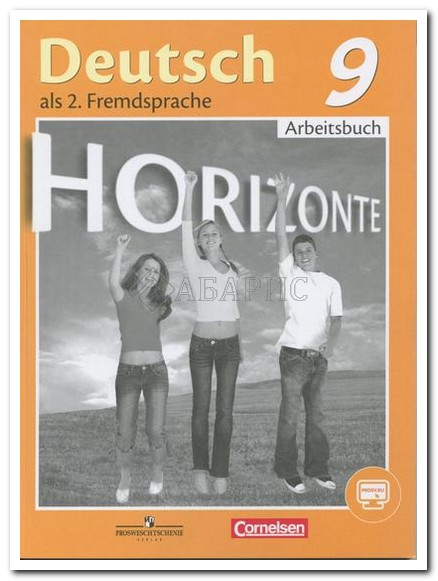 Аверин (Горизонты) Немецкий язык 9 класс рабочая тетрадь ФГОС