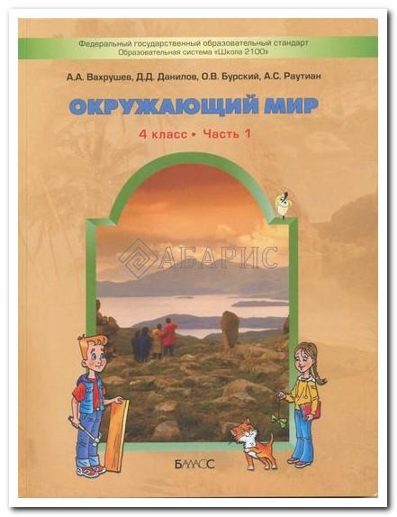 Окружающий мир 4 класс человек и природа учебник в 2 частях.