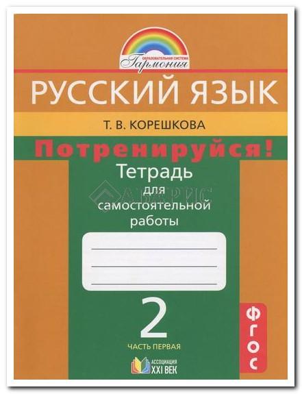 гдз русскому языку по класс потренируйся 3
