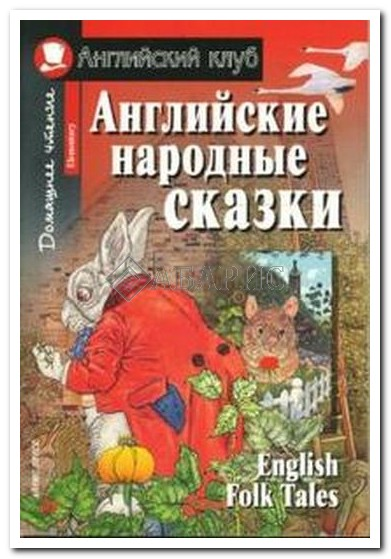 Английские народные сказки English Folk Tales  (Домашнее чтение)/ Английский клуб