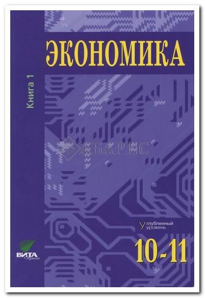 Экономика 11 класс Радионова