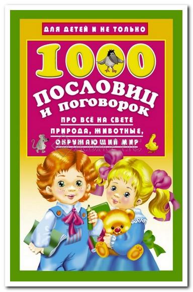 1000 пословиц и поговорок Про все на свете Природа, животные, окружающий мир / Для детей и не только
