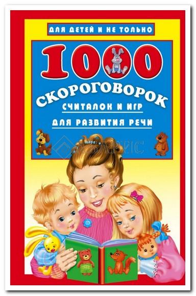 1000 скороговорок, считалок и игр для развития речи / Для детей и не только