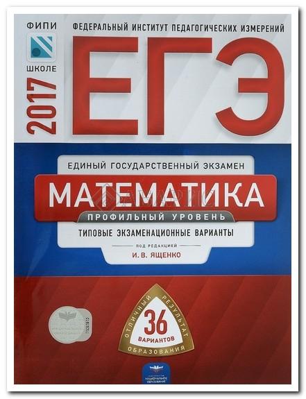 Ященко ЕГЭ 2017 Математика 36 вариантов Типовые экзаменационные варианты Профильный уровень / ЕГЭ 2017. ФИПИ - школе