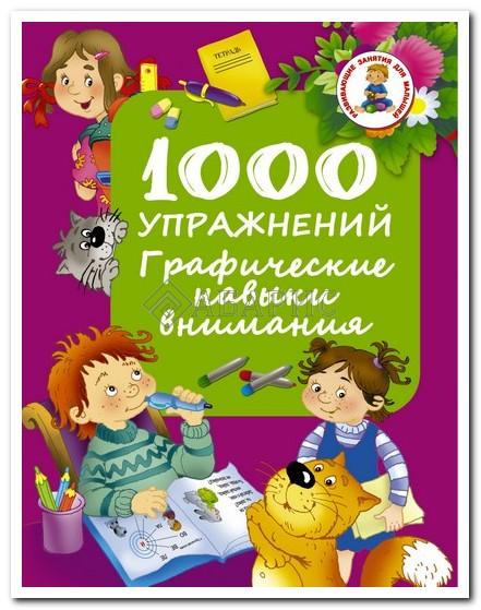1000 упражнений Графические навыки внимания/ Развивающие занятия для малышей