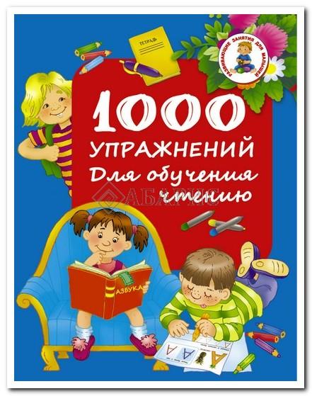 1000 упражнений для обучения чтению / Развивающие занятия для малышей