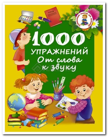 1000 упражнений От слова к звуку / Развивающие занятия для малышей