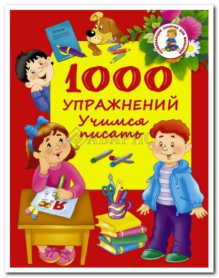 1000 упражнений Учимся писать / Развивающие занятия для малышей