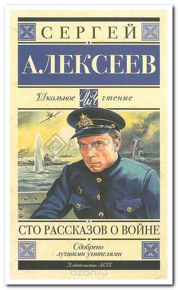 Алексеев Сто рассказов о войне / Школьное чтение