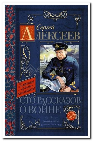 Алексеев Сто рассказов о войне / Классика для школьников