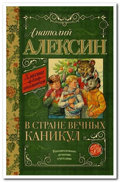 Алексин В стране вечных каникул / Классика для школьников