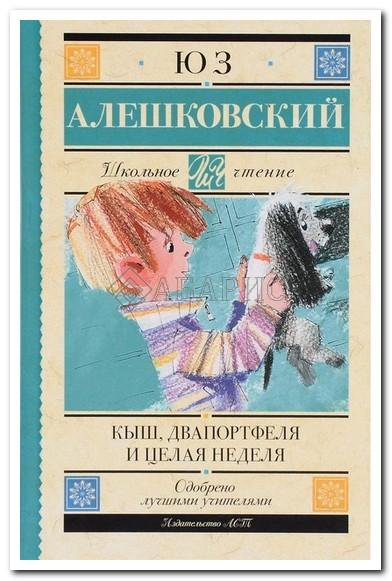 Алешковский Кыш, Два портфеля и целая неделя / Школьное чтение