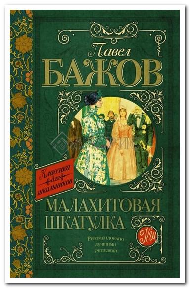 Бажов Малахитовая шкатулка / Классика для школьников