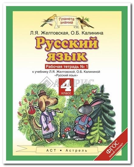 Гдз Планета Знаний 2 Класс Русский Язык