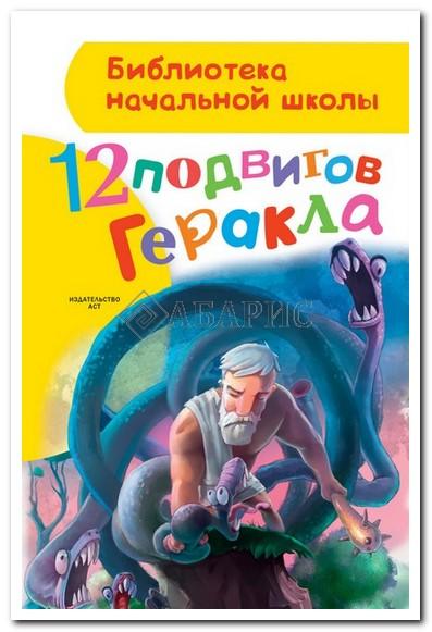 12 подвигов Геракла / Библиотека начальной школы