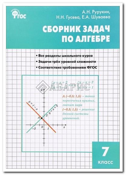 Сборник задач по математике 8 класс с решениями