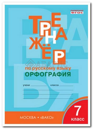 Александрова Русский язык 7 класс Тренажер Орфография (ФГОС)