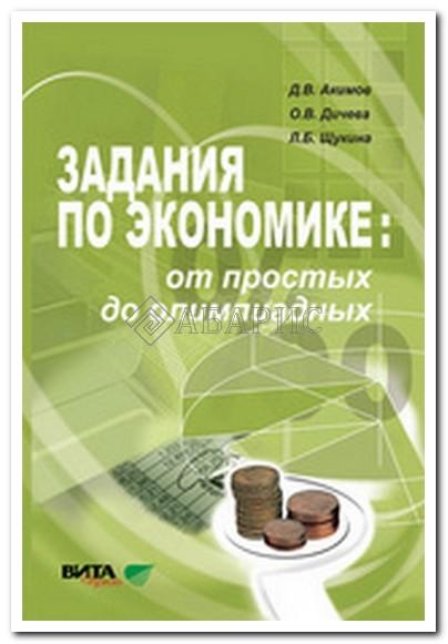 Акимов Задания по экономике от простых до олимпиадных