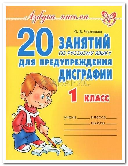 Азбука письма 20 занятий по русскому языку для предупреждения дисграфии 1 класс