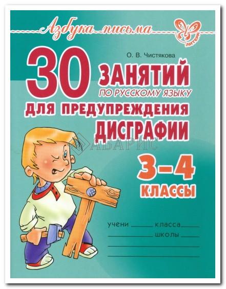 30 занятий по русскому языку для предупреждения дисграфии 3-4 класс / Азбука письма