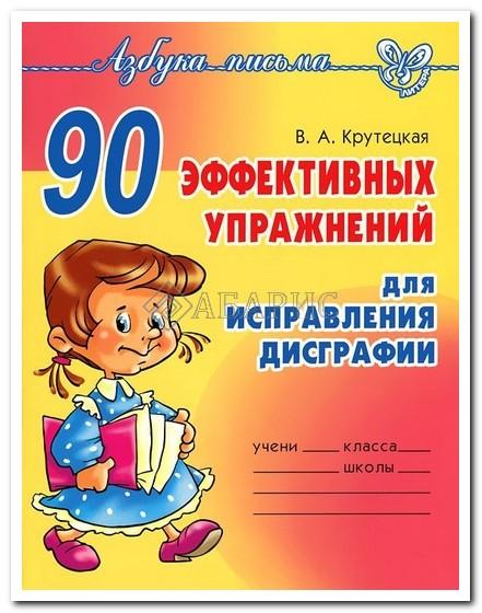 90 эффективных упражнений для исправления дисграфии / Азбука письма