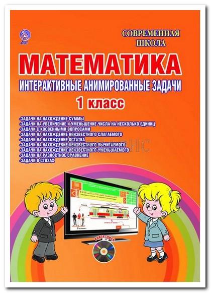 Агапова Математика 1 Класс Итерактивные анимированные задачи (ФГОС) / Современная школа