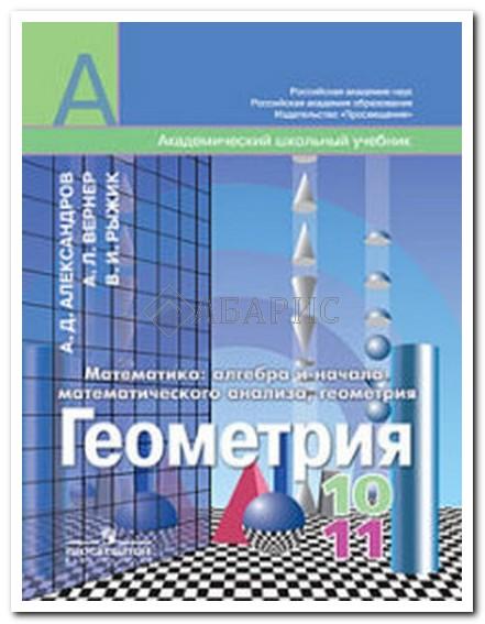 Александров Геометрия 10-11 Класс Учебник Базовый и углублённый уровни (ФГОС)