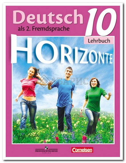 Аверин Немецкий язык 10 класс Учебник Deutsch 10 Lehrbuch (ФГОС)