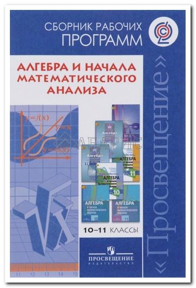 Алгебра Сборник рабочих программ 10-11 классы базовый и углубленный уровни (ФГОС)