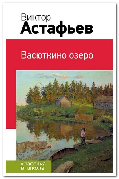 Астафьев Васюткино озеро