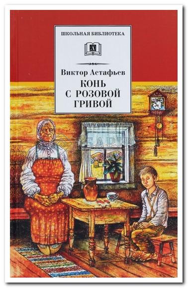 Астафьев Конь с розовой гривой / Школьная Библиотека