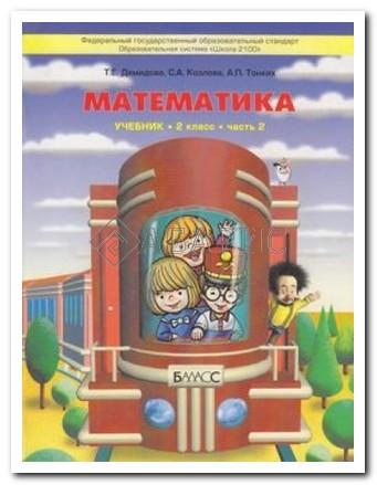 Решебник Моя Математика 2 Класс Автор Демидова