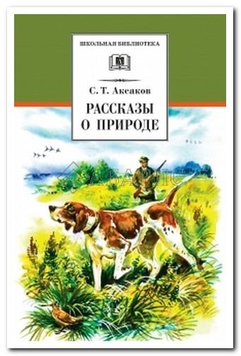 Аксаков Школьная библиотека Рассказы о природе