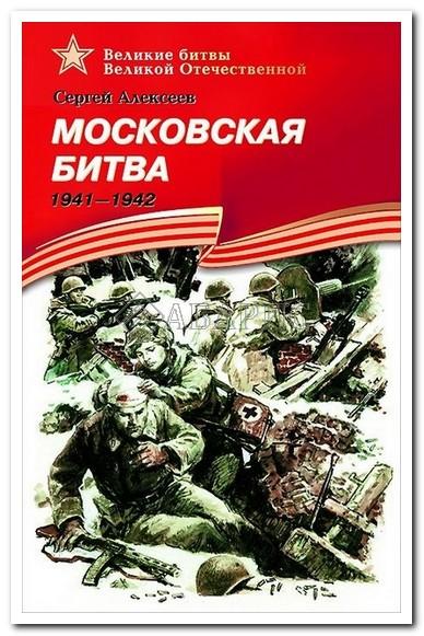 Алексеев Московская битва (1941-1942) Подарочное издание