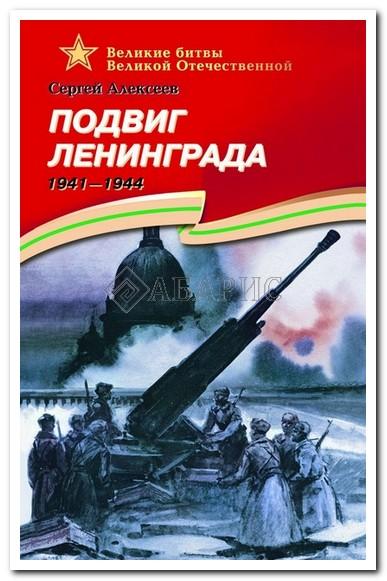 Алексеев Подвиг Ленинграда (1941-1944) Подарочное издидание